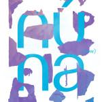 NUNA2016_Logo